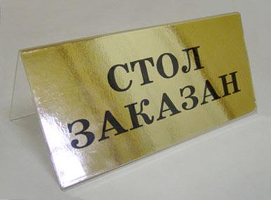 В Минске появилась возможность заказывать столики в кафе и ресторанах...